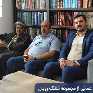 بازدید تاجر عمانی از شرکت رویال