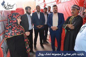 بازدید تاجر عمانی از کارخانه تشک رویال