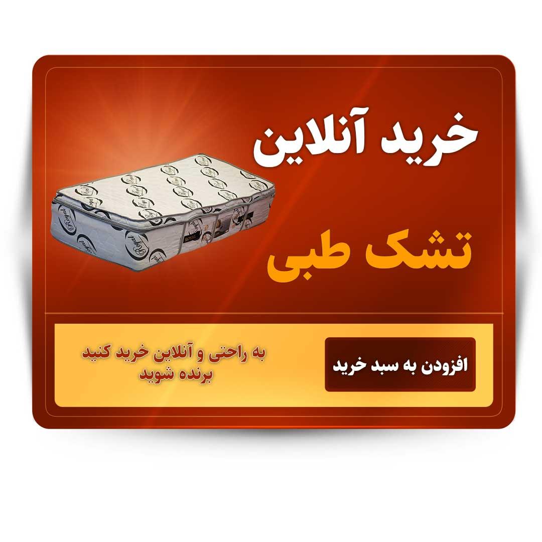 خرید آنلاین تشک رویال