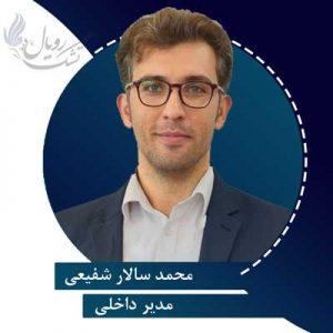 محمد سالار شفیعی