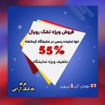 نمایشگاه کرمانشاه
